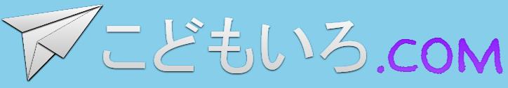 こどもいろ.com